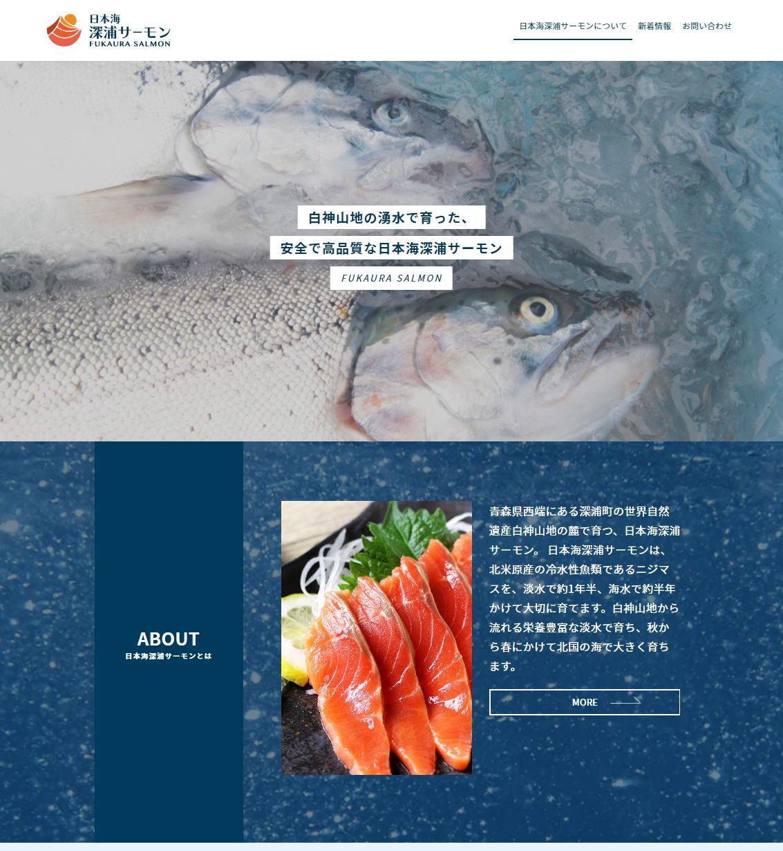 「日本海深浦サーモン」ブランドサイト