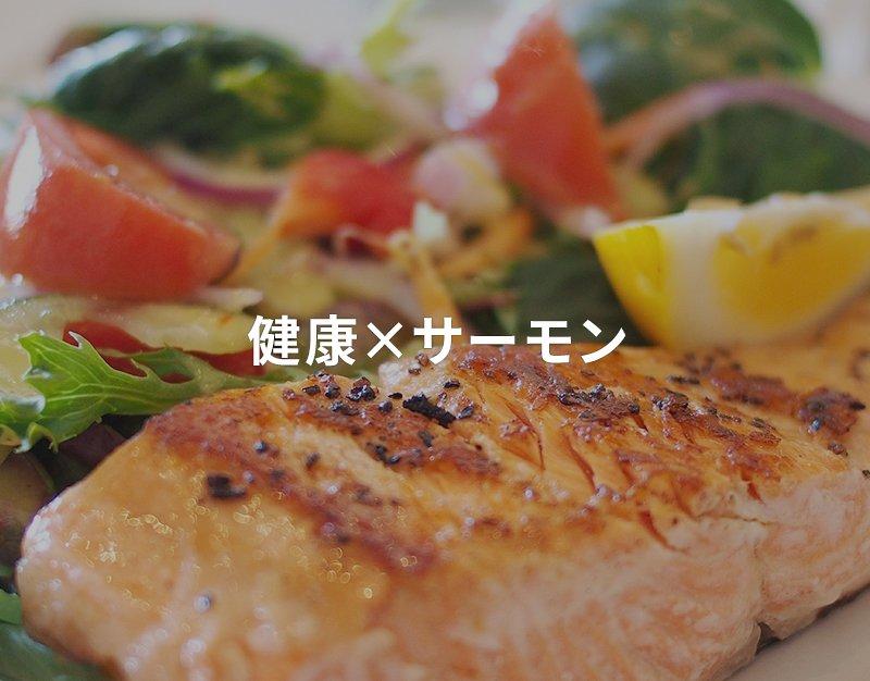 健康×サーモン
